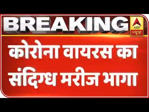 Madhya Pradesh: Suspected Coronavirus Patient Escapes From Chhatarpur Hospital | ABP News