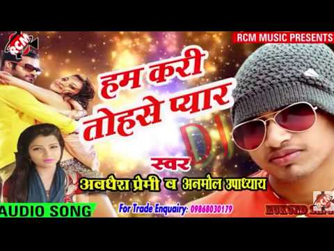 DJ Remix - Ham Kari Tohse Pyar Rani I Love You (Awadhesh Premi) 2018 Bhojpuri DJ Mix By -  SK Raja