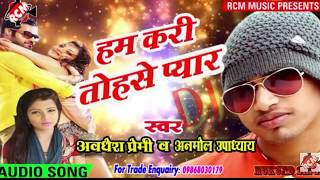 DJ Remix - Ham Kari Tohse Pyar Rani I Love You (Awadhesh Premi) 2018 Bhojpuri DJ Mix By -  SK Raja