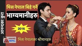 Miss Nepal Husbands (all of them) हेर्नुहोस मिस नेपालका श्रीमानहरु कस्ता कस्ता छन ?
