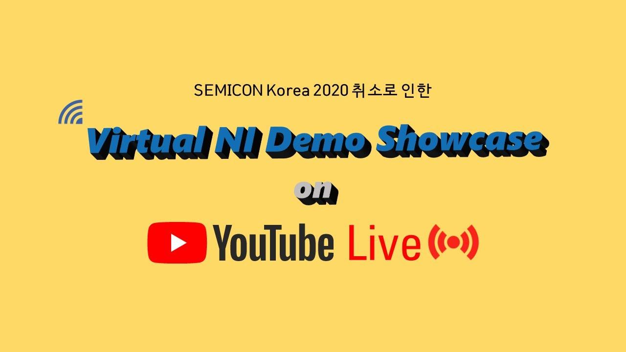 [Live Event]  Virtual NI Demo Showcase를 유튜브 라이브 스트리밍으로 진행합니다!