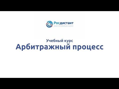 """Вводная видеолекция к курсу """"Арбитражный процесс"""""""