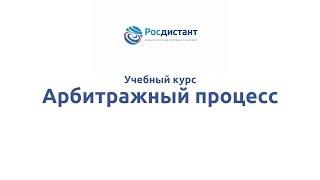 видео Арбитражный процесс | Арбитражный суд Оренбургской области