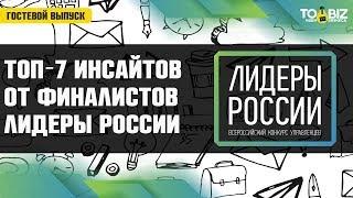 Топ-7 бизнес инсайтов от финалистов конкурса «Лидеры России»
