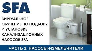 Обучение правильной установке насосов-измельчителей SFA САНИНАСОС. Видео №1.