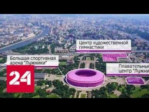 Лужники превращаются в крупнейший спортивный парк страны - Россия 24