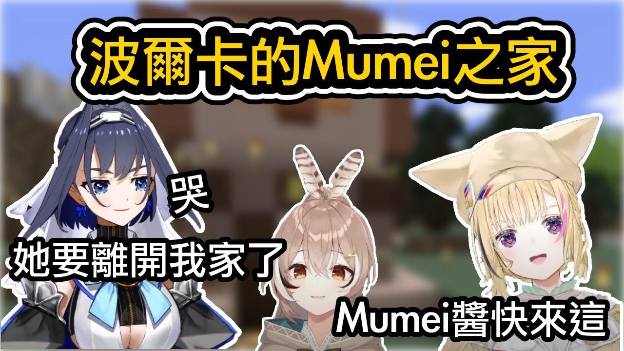 Mumei怕是要離開我了 哭【Ouro Kronii / Nanashi Mumei / 尾丸ポルカ / Kanata Amane】