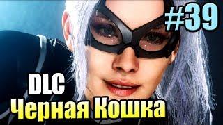 Человек Паук {PS4} прохождение часть 39 — DLC Черная Кошка Ограбление
