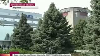 17 05 2014  Украина ЗАПОРОЖЬЕ  'Правый сектор' попытались захватить АЭС в Энергодаре!!!(Украина Срочно последние новости, новости Украины сегодня, новости дня, последние новости, новости сегодня,..., 2014-05-18T17:36:37.000Z)