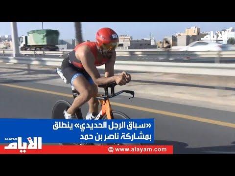 «سباق الرجل الحديدي» ينطلق بمشاركة ناصر بن حمد  - نشر قبل 4 ساعة
