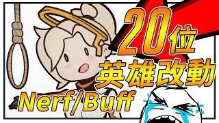 【鬥陣特攻】20位英雄大改動◆Meta大翻轉?!◆PTR更新總整理