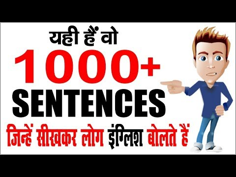 1000+ Daily Use English Sentences, Phrases & Words | English Speaking Practice For Conversation