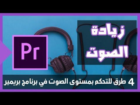 شروحات وخدع برنامج ادوبي بريمير برو   Adobe Premiere pro