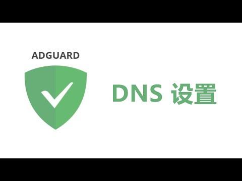 AdGuard Home DNS设置优化、国内广告过滤规则