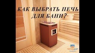 видео Выбор печей для бань «Теплодар»