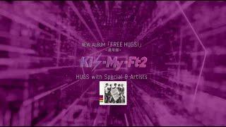 Kis-My-Ft2 ニューアルバム「FREE HUGS!」が、4月24日に発売! 8組のア...