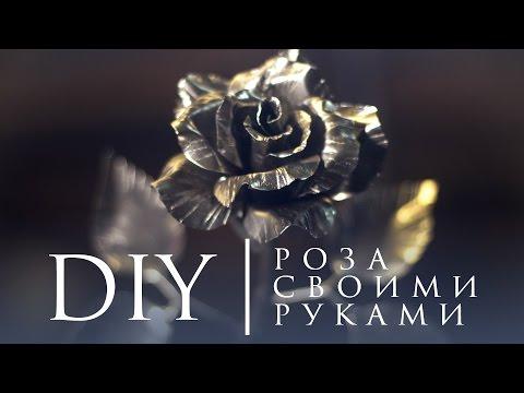 Подарок для девушки своими руками - роза на 8 марта из металла ( DIY )