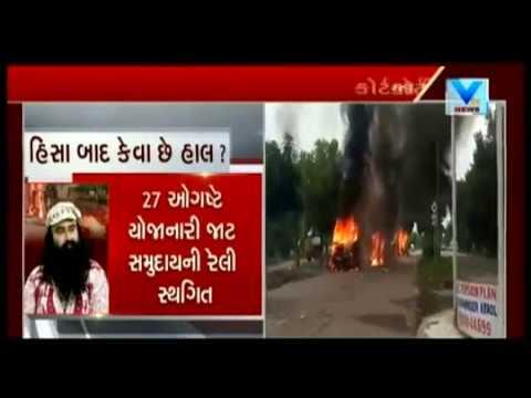 Ram Rahim Verdict: Schools & Colleges closed, sec-144 clamped | Vtv News