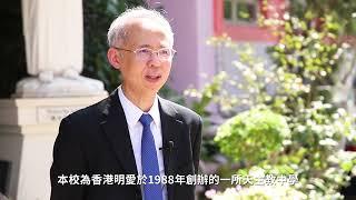 Publication Date: 2021-06-29 | Video Title: 明愛粉嶺陳震夏中學 - 學校簡介