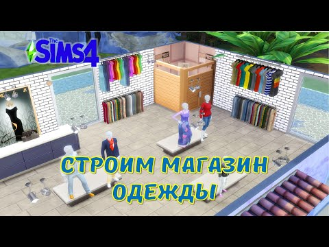 SIMS 4  | Строим магазин одежды  | Build A Clothing Store