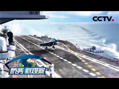 《防务新观察》 印巴打起来了!离战争有多远?20190302 | CCTV军事