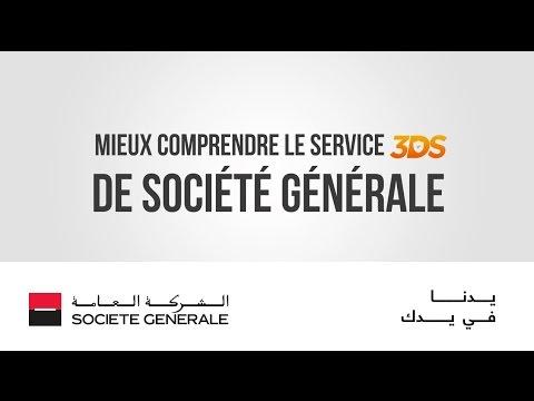 Mieux Comprendre Le Service 3ds De Societe Generale Maroc Youtube