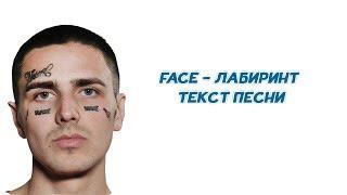 FACE - ЛАБИРИНТ // ТЕКСТ ПЕСНИ // КАРАОКЕ // LYRICS