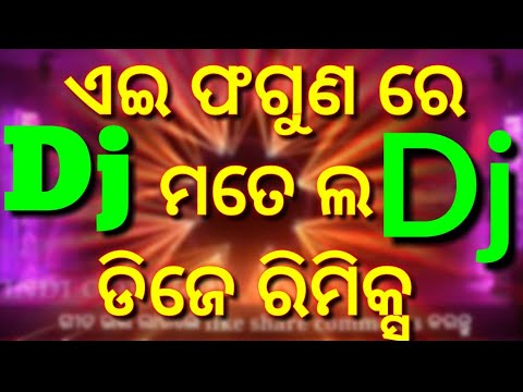 Ae Phaguna re Mate La Odia Super Hit Album dj Remix Hard Bass Mix