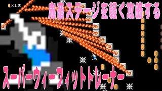 【スーパーマリオメーカー】鬼畜ステージを軽く攻略するスーパーウィーフィットトレーナー べるくら実況5