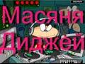 Масяня мультик игра 1 серия Диджей музыкальные игры для детей masyanya cartoon game 1 series dj mp3