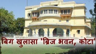 Brij raj Bhawan Palace Kota (ब्रिज भवन) Haunted Palace - Hotel history (short movie - documentary)