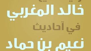 رأى الشيخ خالد المغربي فى أحاديث نعيم بن حماد وهل نأخذ بها أم لا | سلسلة المهدي وآخر الزمان