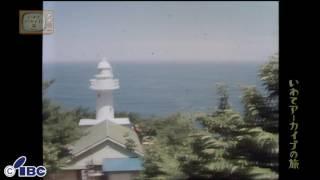 2017年7月7日放送。 陸中黒埼灯台(昭和47年・普代村)