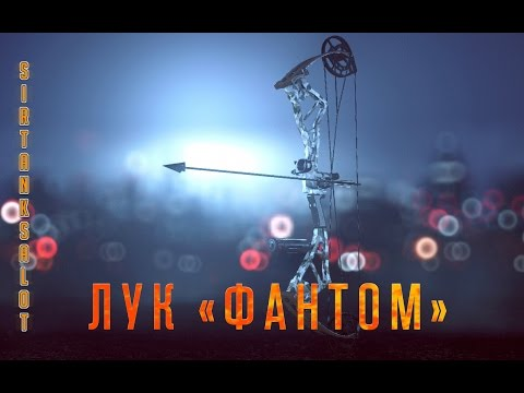 ЛУК ФАНТОМ - бесшумный убийца   Battlefield 4 гайд