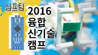 2016 융합 신기술 …