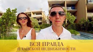 Обзор недвижимости Тайланда|Недвижимость Пхукет|Ирина Кочегарова|Инвестиции в недвижимость