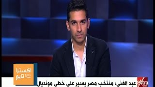 اكسترا تايم | مجدي عبد الغني : تذكر الناس لهدفي أمر طبيعي .. ولا صحة لزيادة الأجانب لـ 4 لاعبين