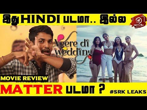 Veere Di Wedding Movie Review | Kareena Kapoor Khan | Sonam Kapoor | #SRK Leaks