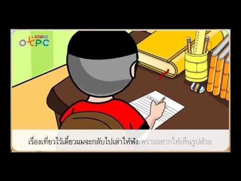 ส่งข่าว เล่าเรื่อง - สื่อการเรียนการสอน ภาษาไทย ป.3