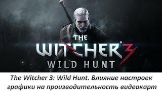 The Witcher 3: Wild Hunt. Влияние настроек графики на производительность видеокарт