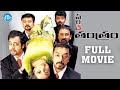 Panchatantram Full Movie | Kamal Haasan, Simran, Ramya Krishna | KS Ravikumar | Deva