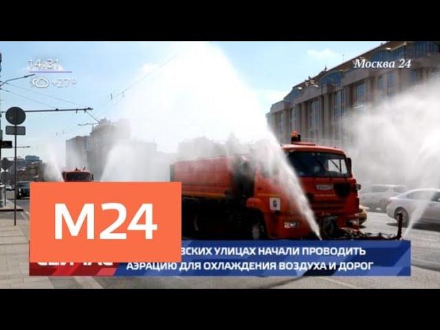 Улицы Москвы начали охлаждать при помощи поливальных машин