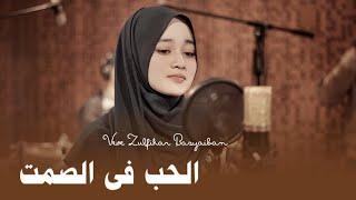 AL-HUBB FI SHOMTI || Full Lirik & Terjemahnya || - VEVE ZULFIKAR BASYAIBAN [Official Music Video]