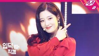 [입덕직캠] 다이아 정채연 직캠 '우와(WOOWA)' (DIA CHAEYEON FanCam) | @MCOUNTDOWN_2019.3.21