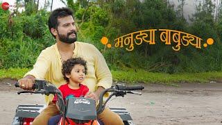 Manudya Babudya - Official Music Video   Digvijay Joshi   Devaansh Joshi