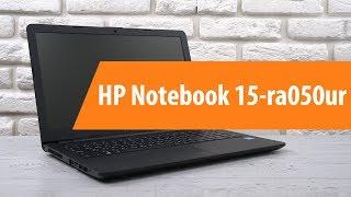 Розпакування ноутбука HP Notebook 15-ra050ur/ Unboxing HP Notebook 15-ra050ur