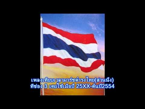 เพลงเทียบเวลาก่อนเคารพธงชาติมาร์ชดำรงไทย(ส่วนนึง)ที่ช่อง 3 เคยใช้มาตั้งแต่ปี 25XX-2554
