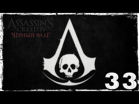 Смотреть прохождение игры [PS4]  Assassin's Creed IV: Black Flag. Серия 33: Под португальским флагом.