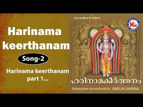 Harinama keerthanam (Part-1) - Harinama keerthanam