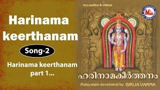 Download Harinama keerthanam (Part-1) - Harinama keerthanam MP3 song and Music Video